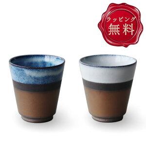 カップ タンブラー フリーカップ ギフト セット 食器 おしゃれ 2個 プレゼント 日本製 木箱 結婚祝い 誕生日