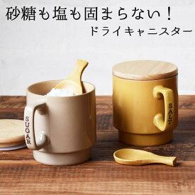 【あす楽・送料無料】 キャニスター 保存容器 セット 砂糖 塩 固まらない さらさら ドライキャニスターペア 日本製 プレゼント ギフト 包装
