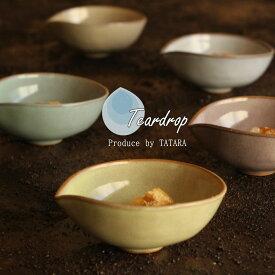 食器セット 小鉢 ティアドロップ 彩りしずくボールセット しずく型 おしゃれ 食器 日本製 プレゼント ギフト 包装