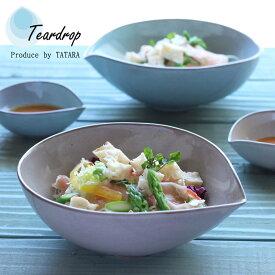 食器セット 鉢 ティアドロップ サラダディップボールセット しずく型 ペア セット おしゃれ 食器 日本製 プレゼント ギフト 包装