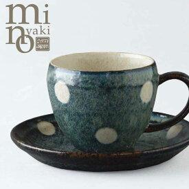 【送料無料】 カップ&ソーサー 陶器 グランブルー水玉 コーヒーカップ ソーサー 食器 おしゃれ 美濃焼 日本製 たじみWEB陶器まつり