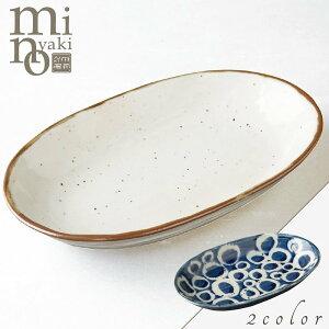 ワンプレート 楕円 ランチプレート おしゃれ かわいい 食器 和食器 美濃焼 日本製 食器