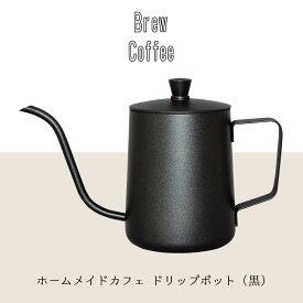 ドリップポット ブラック ハンドドリップ コーヒー おうちカフェ 結婚祝い ホームメイドカフェ プレゼント ギフト 包装