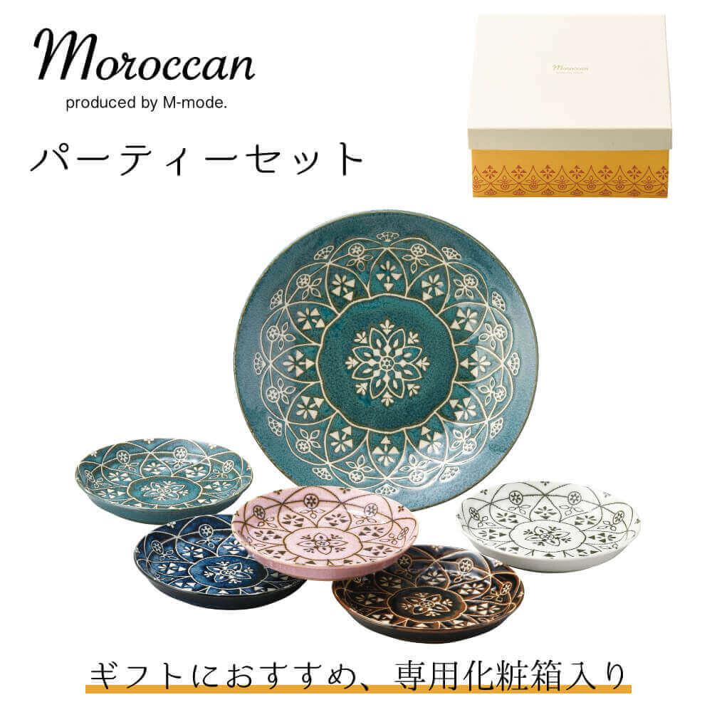 父の日のギフト・プレゼントにも◎ 【プレートセット】【Moroccan モロッカン パーティーセット】 大皿 小皿 食器セット 結婚祝い 新築祝い 引っ越し祝い 内祝い 引き出物 ギフトボックス入り 【ラッピング対応】