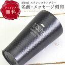 【送料無料】名入れ タンブラー ステンレス 真空断熱 350ml アッシュグレー ギフト 包装対応 特別なプレゼント ギフト