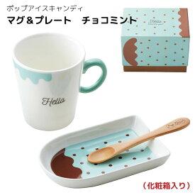 食器セット マグカップ プレート かわいい アイスキャンディ チョコミント プレゼント ギフト 包装