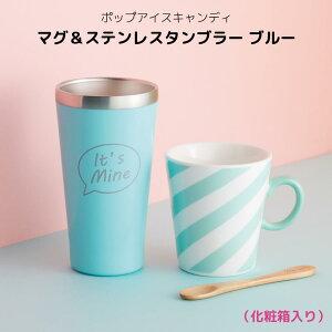 食器セット ステンレス タンブラー ミント マグカップ アイスキャンディ セット かわいい プレゼント ギフト おうち 新生活 包装