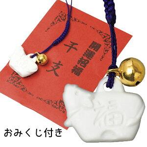 2021年 干支 丑 うし 招福 開運 の丑根付(おみくじ付) 日本製 陶器 昭峰作