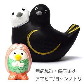 【送料無料】 アマビエ ヨゲンノトリ おしゃれ 置物 縁起物 疫病退散 陶器 日本製 たじみWEB陶器まつり