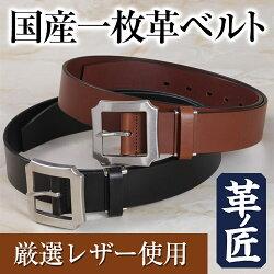 革の匠・日本製一枚革ベルト