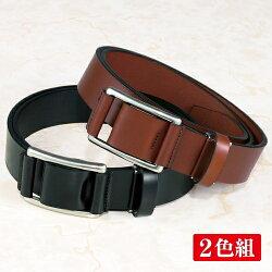 革の匠日本製スライド式一枚革ベルト(2色組)【3週間前後のお届け】【国産本革レザー牛革】【送料無料】