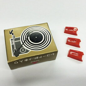 専用レコード針(3個組)【TO-106】