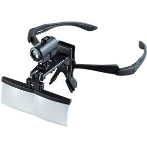 プロフェッショナルヘッドルーペLED ライト付 送料無料 ヘッドルーペ ライト付き LEDライト メガネ拡大鏡 拡大鏡 メガネ型ルーペ ずり落ちない ルーペ 大きく見える レンズ交換 模型 プラモ