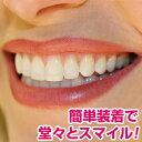 インスタントスマイル【ワンタッチ付け歯 義歯 入れ歯 差し歯 ではありません 仮歯】【送料無料】