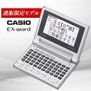 カシオ カラー電子辞書【通販限定モデル】【エクスワード CASIO EX-Word XD-C200】【送料無料】