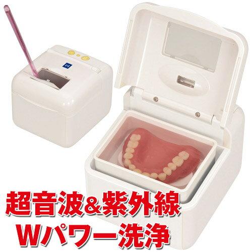 UV殺菌音波式 入れ歯洗浄機 【入れ歯ケース 入れ歯洗浄 入れ歯洗浄器 携帯 旅行 SLV16WH】【父の日 母の日 敬老の日 ギフト】