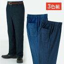 紳士・岡山デニムパンツ(3色組) 【ウエスト 総ゴム デニム ストレッチパンツ ジーンズ ズボン メンズ】【父の日 敬老…