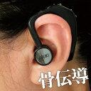 骨伝導耳掛け式(R)「ボン・ボイス」 【音声拡聴器 集音器 充電式 耳かけ 補聴器 伊吹電子 ib-1300 ボンボイス】【父の日 母の・・・