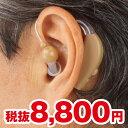 集音器「聞こえるくん」【目立たない 耳かけ 充電式 乾電池式 補聴器 難聴 KM-01】【ギフト プレゼント 敬老の日】