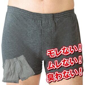 紳士尿漏れ対策ニットトランクス(2色組) 【軽 失禁 尿モレ パンツ メンズ 尿漏れパンツ 男性用】【送料無料】