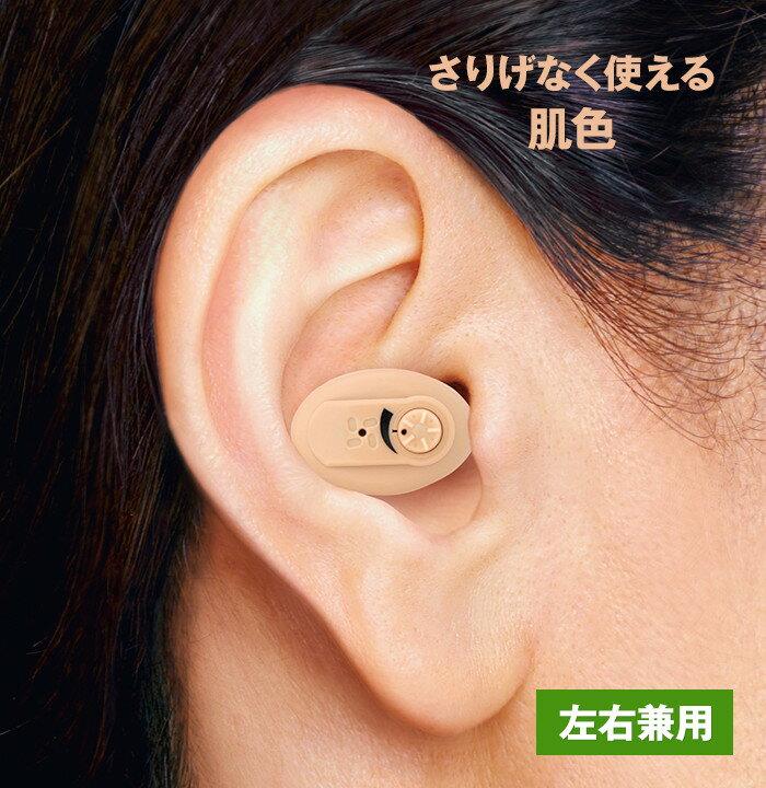 ニコン エシロール(NEF-05) 耳穴型補聴器 【電池24個プレゼント】【小型 目立たない 補聴器 集音器 ニコン補聴器 耳あな 軽度 難聴 敬老の日 父の日 母の日】【送料無料】