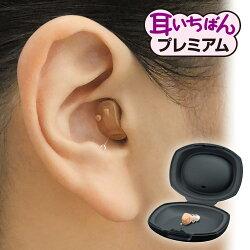 耳いちばんプレミアム(空気電池6個付き)【補聴器集音器デジタル補聴器耳あな】【送料無料】