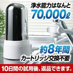 健康アクア浄水器