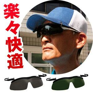 キャップサングラス 【サングラス メンズ メガネの上 クリップオン 】【送料無料】