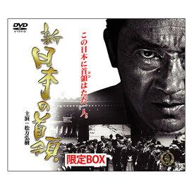 新・日本の首領 限定DVDBOX 【任侠映画 DVD 9枚組】【ギフト プレゼント】【送料無料】