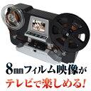 8mmフィルム デジタルレコーダー 【8GBSDカード付 8ミリ フィルム スキャナ デジタル化 コピー TLMCV8】【送料無料】