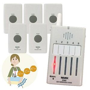 携帯受信チャイムセット 送信機5個セット ワイヤレス 携帯 呼び出し チャイム REVEX X300 X310 送料無料 呼び出しベル 呼び出しボタン 緊急呼び出しボタン 呼び出しチャイム ボタン 押しボタン