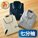 七分袖ジップポロシャツ(3色組) 【ポロシャツ メンズ 日焼け 冷房 対策】【父の日 ギフト プレゼント】