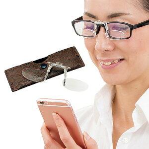 ハネ上げ式クリップオンシニアグラス 【メガネにつける 老眼鏡 拡大鏡 】【送料無料】