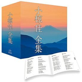 小椋佳全集(CD5枚+特典CD1枚セット)【送料無料】