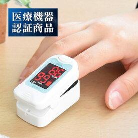 パルスオキシメータ 【血中酸素濃度 測定器 測定機 OX-200】【送料無料】