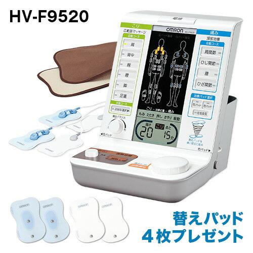 オムロン・電気治療器(HV-F9520)【こり 痛み パッド 温熱 治療 低周波 治療器】