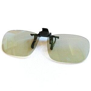 日本製オールタイム眼鏡(クリップオンタイプ) 【サングラス 暗くない 青色光線 紫外線 ブルーライト カット メガネ】【送料無料】