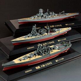日本海軍 軍艦 コレクション(1/1100ダイキャスト完成品) - 完成品 戦艦 船 模型 大和 長門 金剛 KBシップス KBBS001 KBBS003 KBBS005