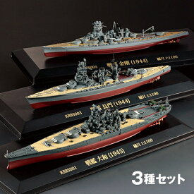 日本海軍 軍艦コレクション(1/1100ダイキャスト完成品)3種セット【完成品 戦艦 模型 KBシップス KBBS001 KBBS003 KBBS005】【送料無料】