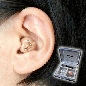 ニコン・エシロール 耳あな型デジタル補聴器(NEF-07)【小型 目立たない 補聴器 集音器 耳あな 軽度 難聴 敬老の日 父の日 母の日】【送料無料】