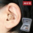ニコン・エシロール 耳あな型デジタル補聴器(両耳用)(NEF-07)【小型 目立たない 補聴器 集音器 耳あな 軽度 難聴 敬老…
