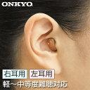 オンキヨー・デジタル補聴器(OHS-D21L OHS-D21R) 【小型 目立たない 補聴器 集音器 耳あな 軽度 難聴 敬老の日 父の…