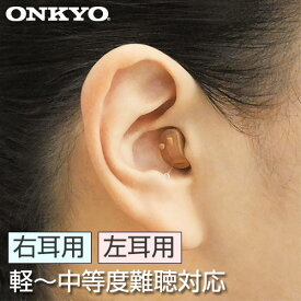 オンキヨー・デジタル補聴器(OHS-D21L OHS-D21R) 【小型 目立たない 補聴器 集音器 耳あな 軽度 難聴 敬老の日 父の日 母の日】【送料無料】