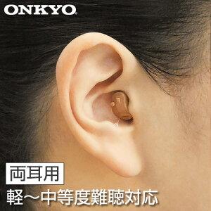 オンキヨー・デジタル補聴器 両耳用セット OHS-D21 - 小型 目立たない オンキョー 補聴器 集音器 耳あな 難聴 敬老の日 父の日 母の日 ギフト プレゼント 聞こえ 右耳 左耳 コンパクト ハウリン