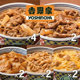 【直送】吉野家 バラエティー詰め合わせ 12袋【お試し 簡単 便利 夜食 朝飯 お弁当】【送料無料】