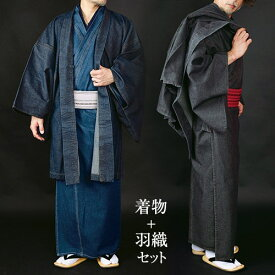 デニムの着物&羽織セット 【 和装 和服 紳士 】【送料無料】