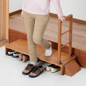 【直送】木製手すり付き玄関踏み台 100cm幅(一部組立式)【昇降 滑り止め 収納 玄関ステップ 段差解消 転倒防止 介護】