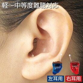 エーストーンフィット2 (片耳用) - デジタル 補聴器 デジタル補聴器 集音器 高性能 小型 目立たない 難聴 対策 軽度難聴 中度難聴 耳あな 耳穴式 小さく 聞こえ 会話 聞き取りやすい 敬老の日 父の日 母の日 ギフト プレゼント