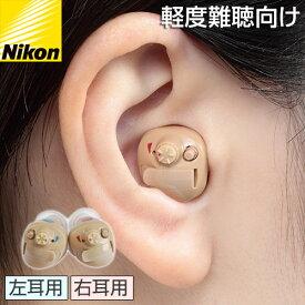 ニコン・エシロール 耳穴型 デジタル補聴器 - NEF-M100 小型 目立たない デジタル 補聴器 集音器 ニコン補聴器 耳あな 軽度 難聴 敬老の日 父の日 母の日 ニコンエシロール 軽度難聴 聞こえ 電池 セット 右耳 左耳 コンパクト 国産 日本製 ギフト プレゼント
