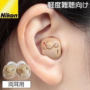 【3週間前後のお届け】ニコン・エシロール 耳穴型デジタル補聴器(両耳用2個セット)【NEF-M100 両耳 小型 目立たない 補聴器 集音器 ニコン補聴器 耳あな 軽度 難聴 敬老の日 父の日 母の日